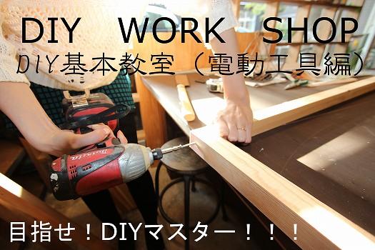 DIYマスターを目指す
