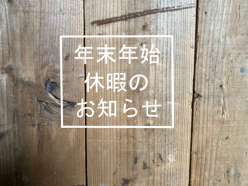 2020 – 2021 「年末年始」  休暇のお知らせ_(._.)_