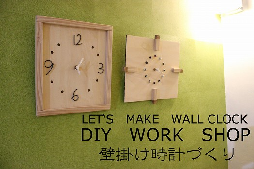 DIY体験教室(壁掛け時計)