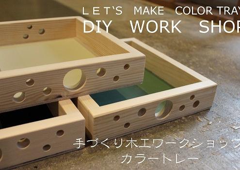DIY体験教室(カラートレー)