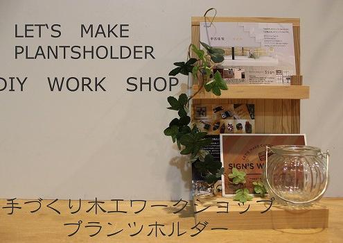DIY体験教室(プランツホルダー)
