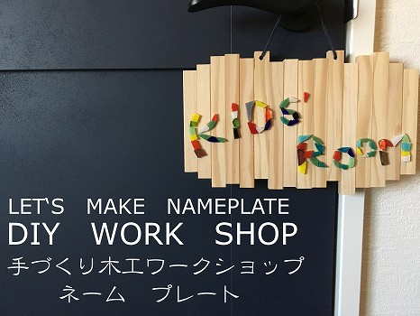 DIY体験教室(ネームプレート)
