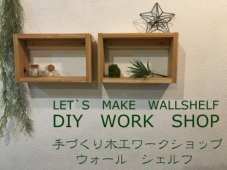 DIY体験教室(ウォールシェルフ)