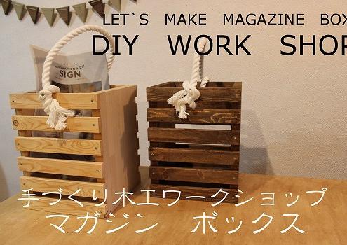 DIY体験教室(マガジンボックス)