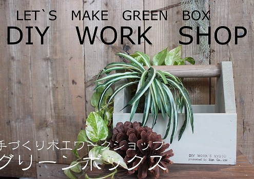 DIY体験教室(グリーンボックス)