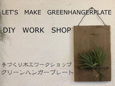DIY体験教室(足場板のグリーンプレート)