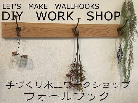 DIY体験教室(構造用合板壁掛コートフック)