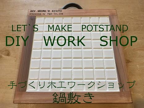 DIY体験教室(ポットスタンド)