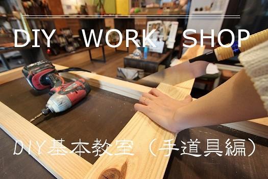 京都DIY体験,diyリフォーム