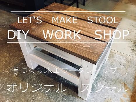 DIY体験教室 (スツール)