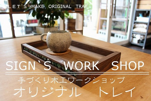 DIY体験教室 (トレイ)