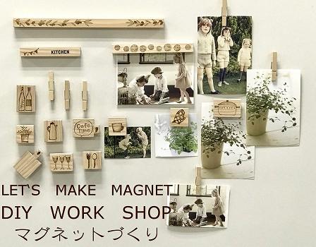 DIY体験教室(マグネット)