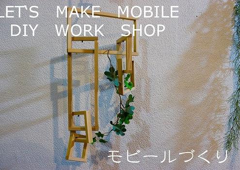DIY体験教室(モビール)