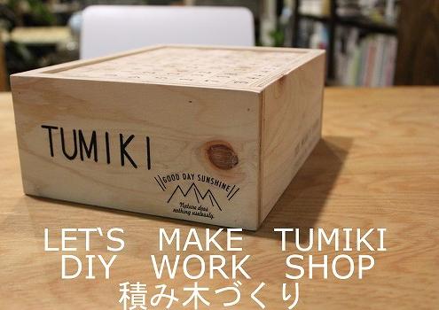 DIY体験教室(積み木)