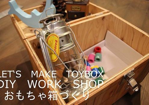 DIY体験教室(おもちゃ箱)