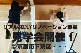 リアルなDIYリノベーション現場見学会 @京都市下京区・・・
