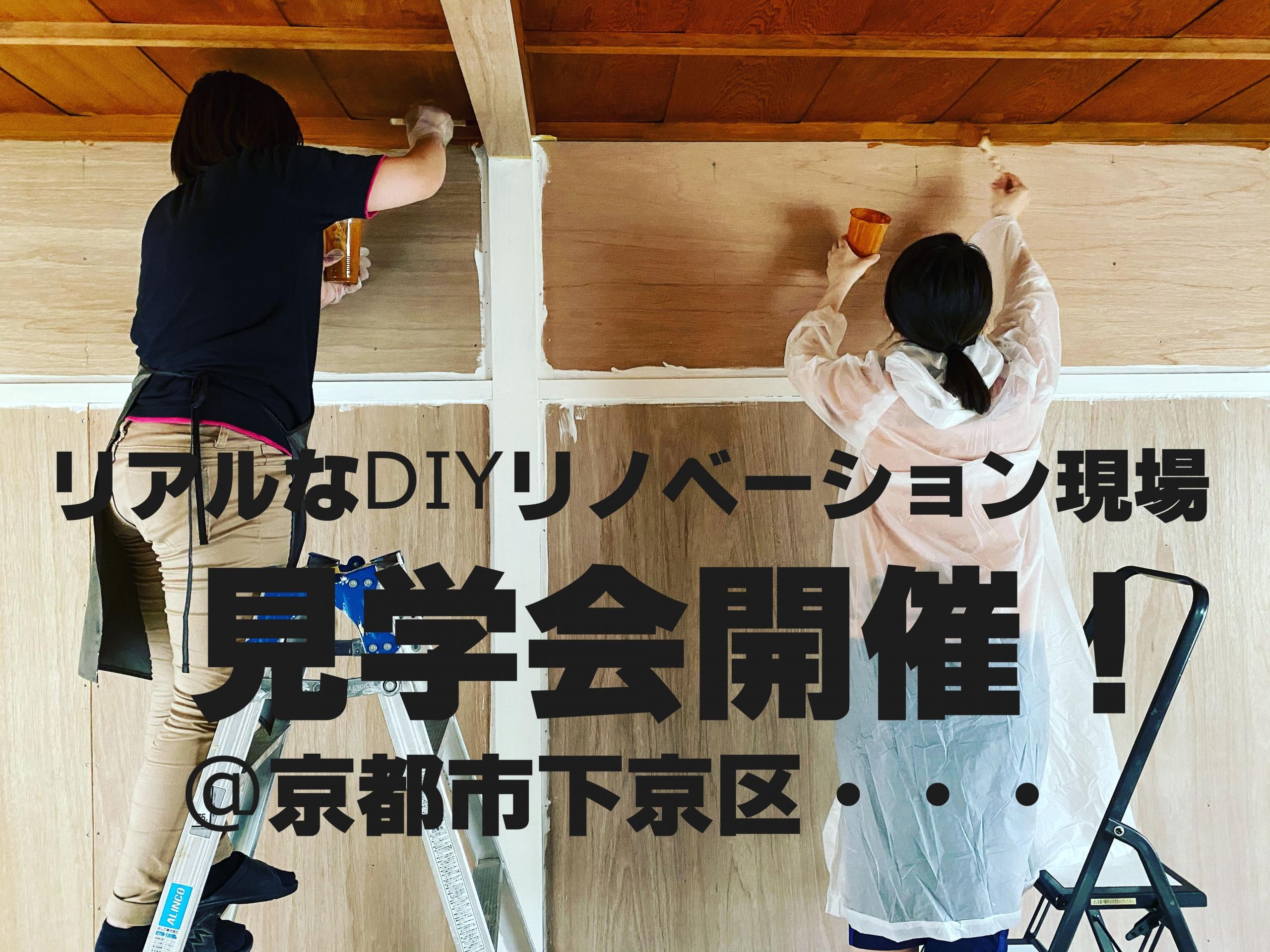 京都の出張ワークショップ,親子体験イベント京都,DIY体験京都