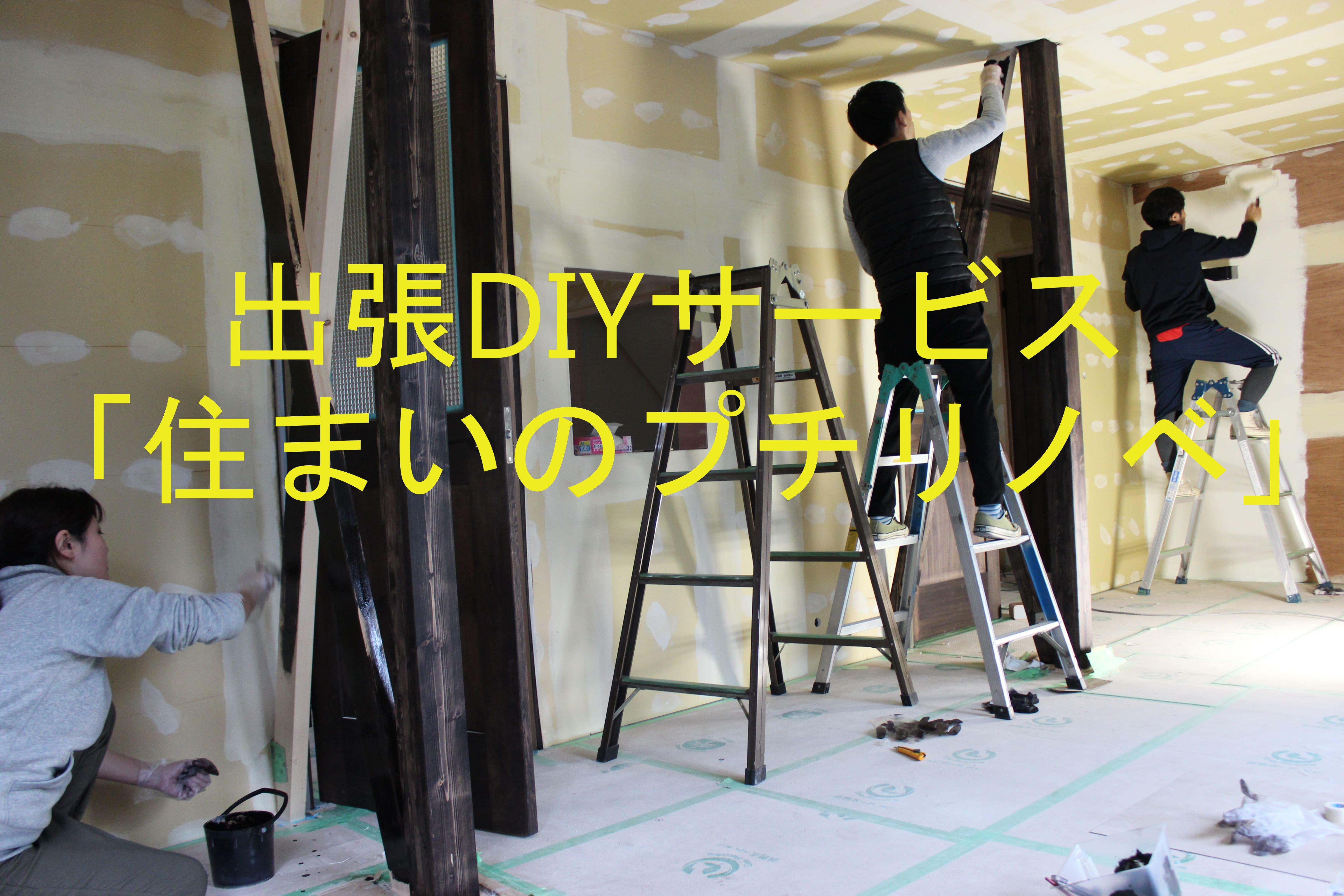 出張DIYサービス京都