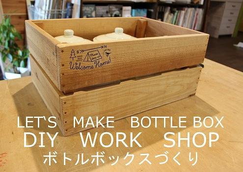DIY体験教室(ボトルボックス)