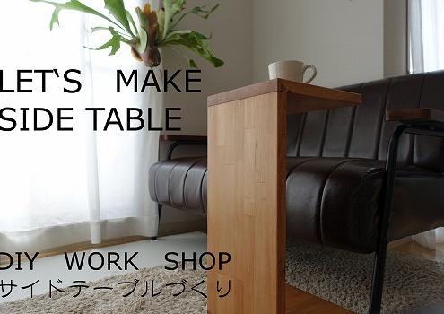 DIY体験教室(サイドテーブル)