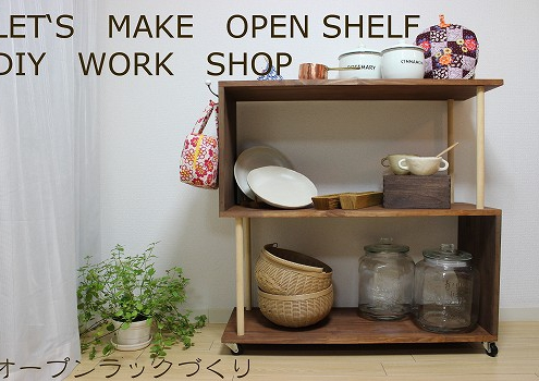 DIY体験教室(オープンラック)